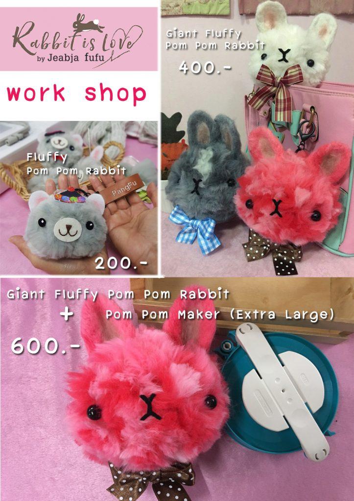 ราคา workshop Fluffy POM POM