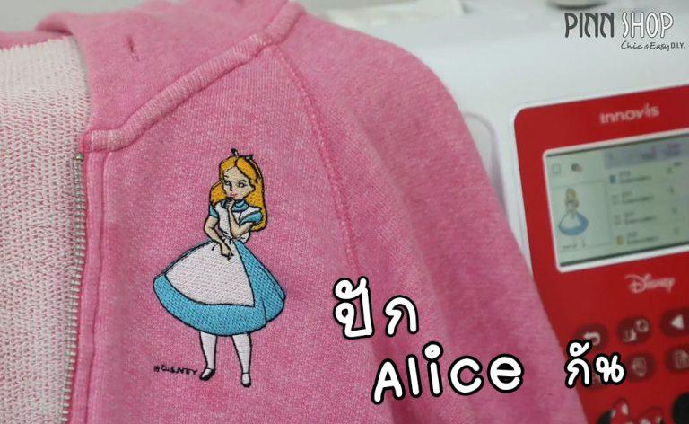 ลายปัก Alice บนเสื้อกันหนาว Uniqlo