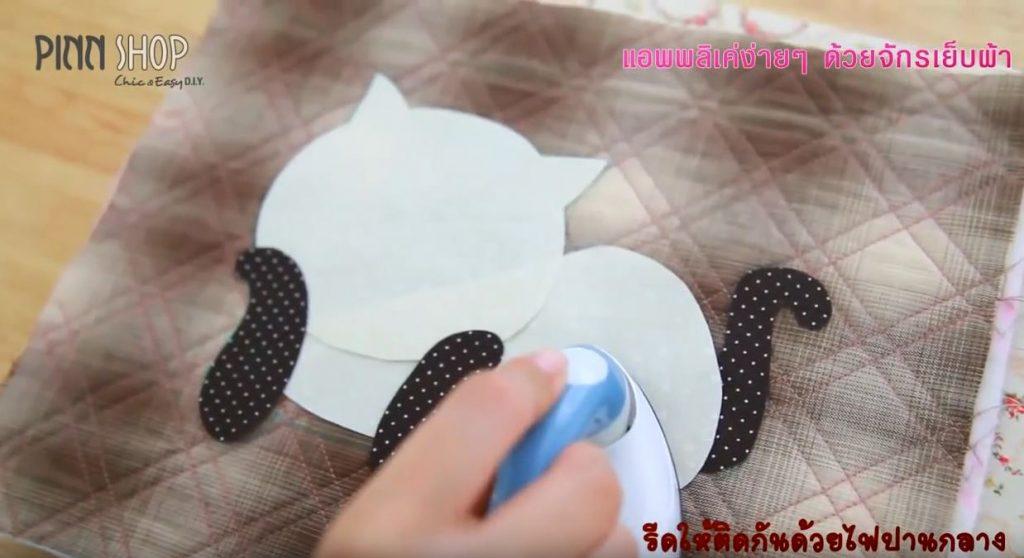 ภาพรีดผ้ากาวติดลงบนด้านผิดของผ้า