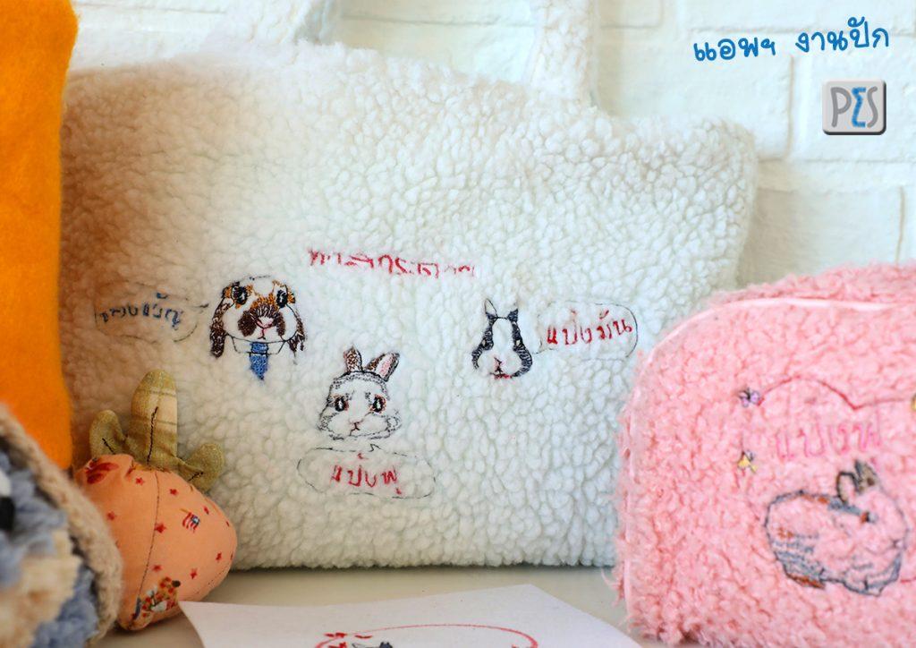รูปกระเป๋าผ้าขนปักลาย Rabbit is Love by Jeabja Fufu