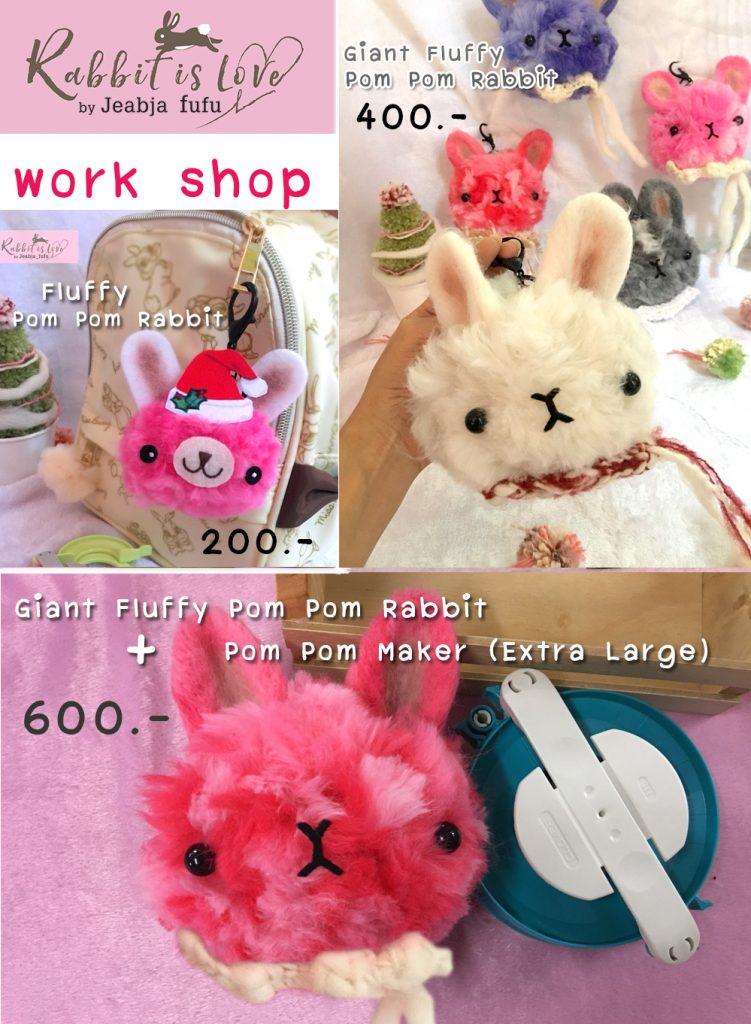 รวม workshop Fluffy POM POM Rabbit by Jeabja Fufu