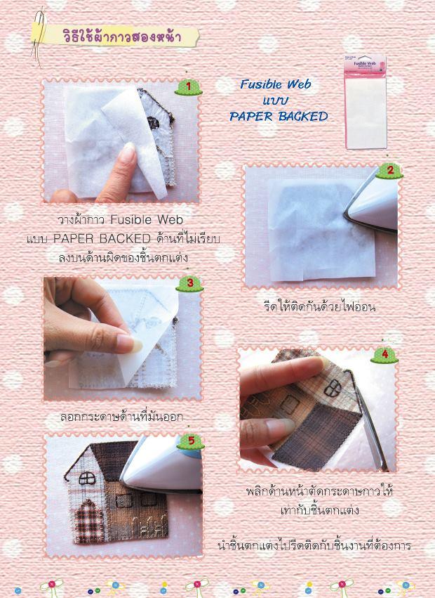 วิธีรีดผ้ากาวสองหน้า