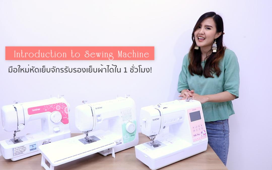 Introduction to Sewing Machine มือใหม่หัดเย็บจักร