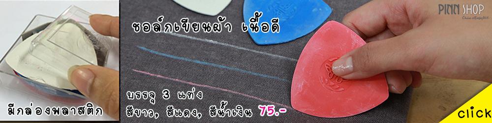 ชอล์กเขียนผ้า HB-HEM-250