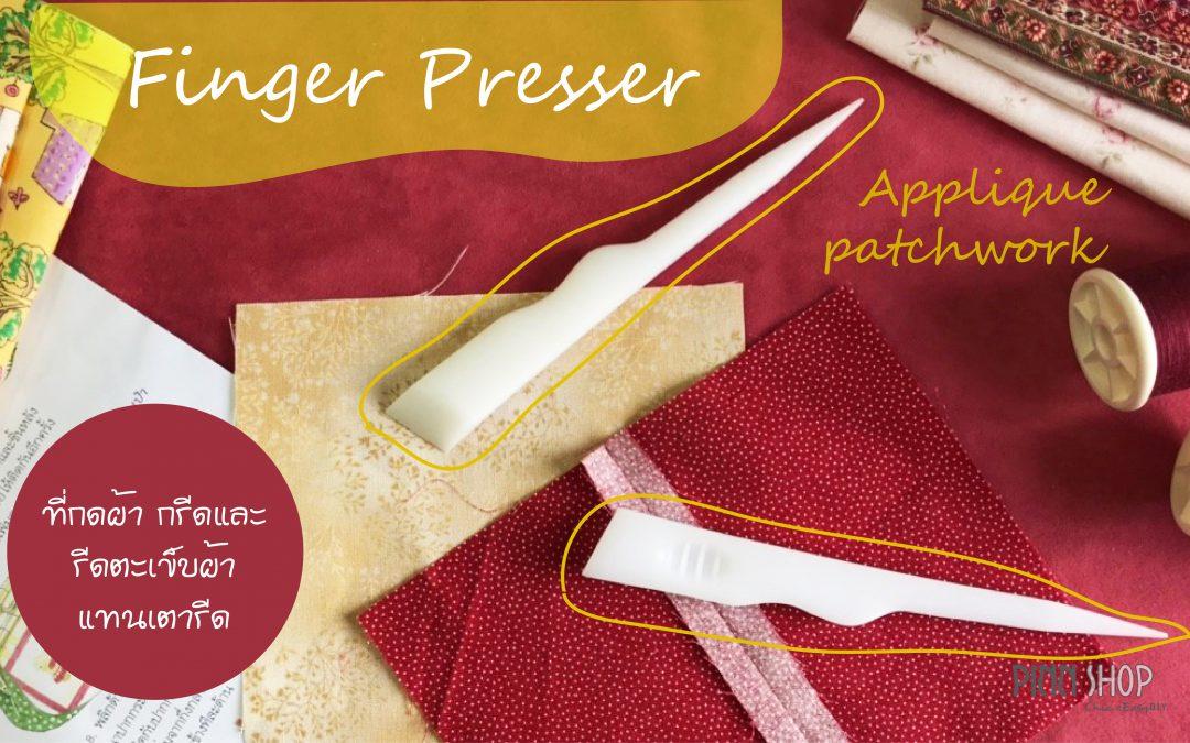 Finger Presser                         ตัวกดผ้า กรีดและรีดตะเข็บผ้าแทนเตารีด