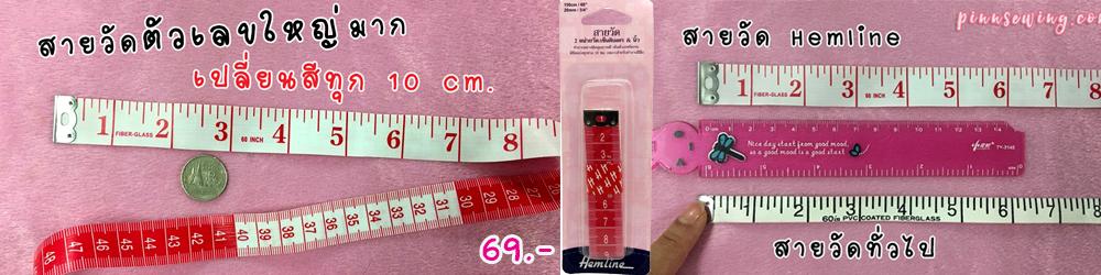 สายวัดแดงขาว HB-HEM-255