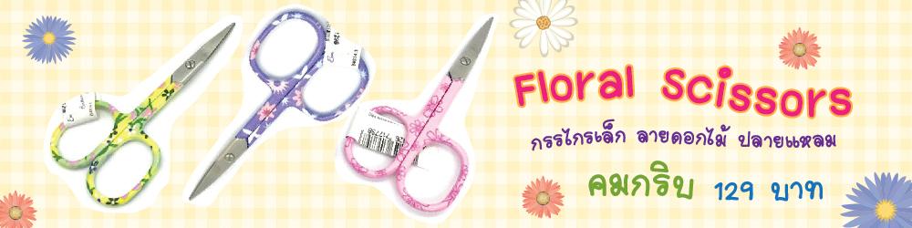 Floral scissors
