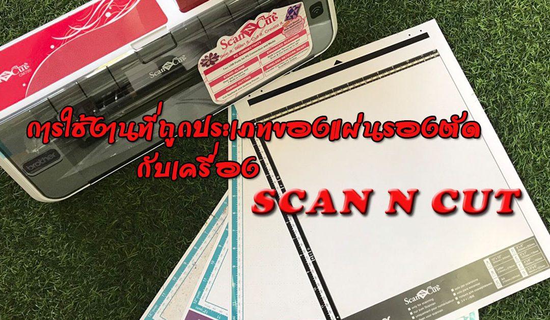 การใช้งานที่ถูกประเภทของแผ่นรองตัดกับเครื่อง ScanNcut