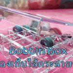 BobbinBox