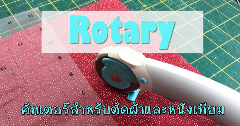 โรตารี่ คัทเตอร์สำหรับตัดผ้าและหนังเทียม