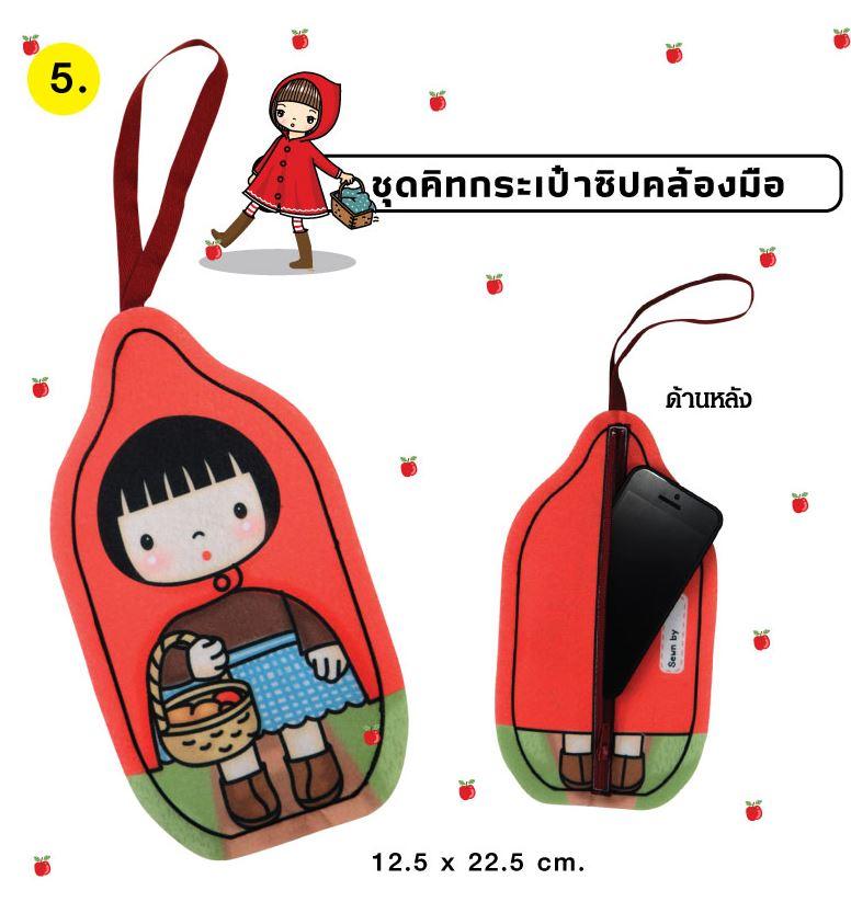 ขนาดกระเป๋าซิปคล้องมือ Little Red Hood