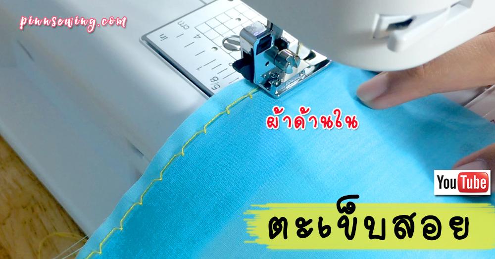 ตะเข็บสอยผ้ายืด ตะเข็บสอยผ้าไม่ยืด สวยงาม แข็งแรงด้วยจักรคอมพิวเตอร์ FS101