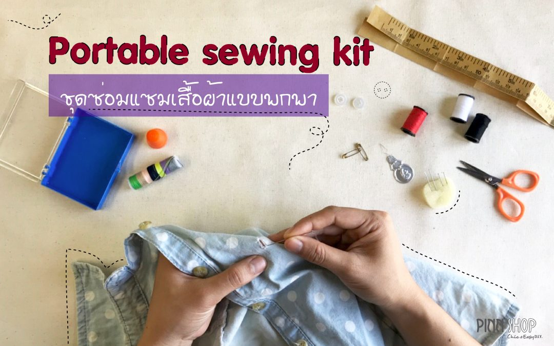 Portable sewing kit ชุดซ่อมแซมเสื้อผ้าแบบพกพา