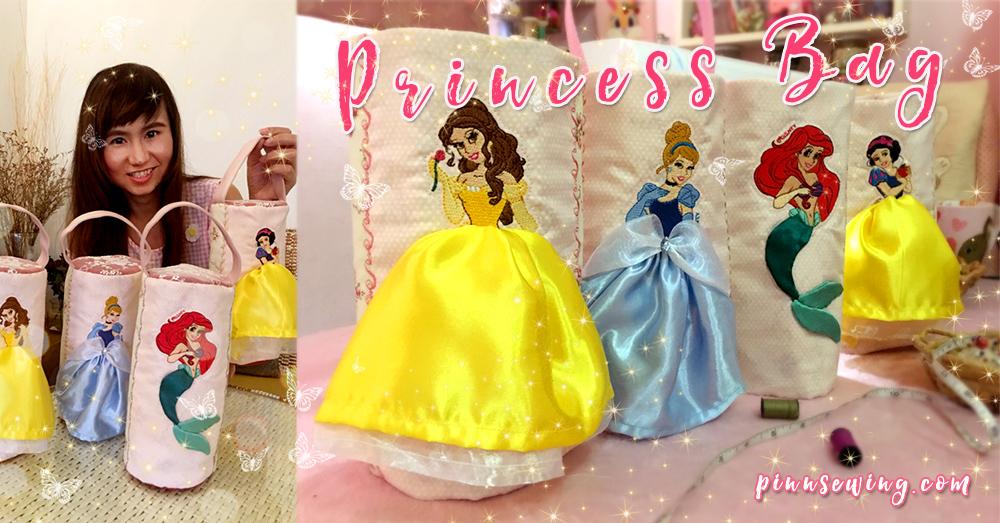 Princess Bag กระเป๋างานปักของคนรักเจ้าหญิงดิสนีย์