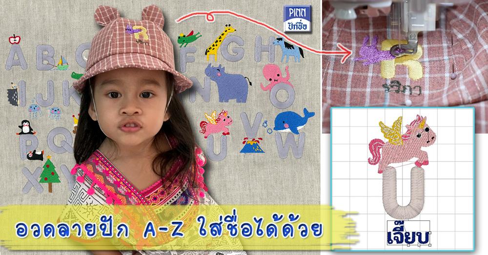 รีวิวลายปักตัวอักษร A-Z ในโปรแกรม PINN ปักชื่อ 4.0 Plus ใส่ชื่อได้ กันของเด็กหาย ของสลับ