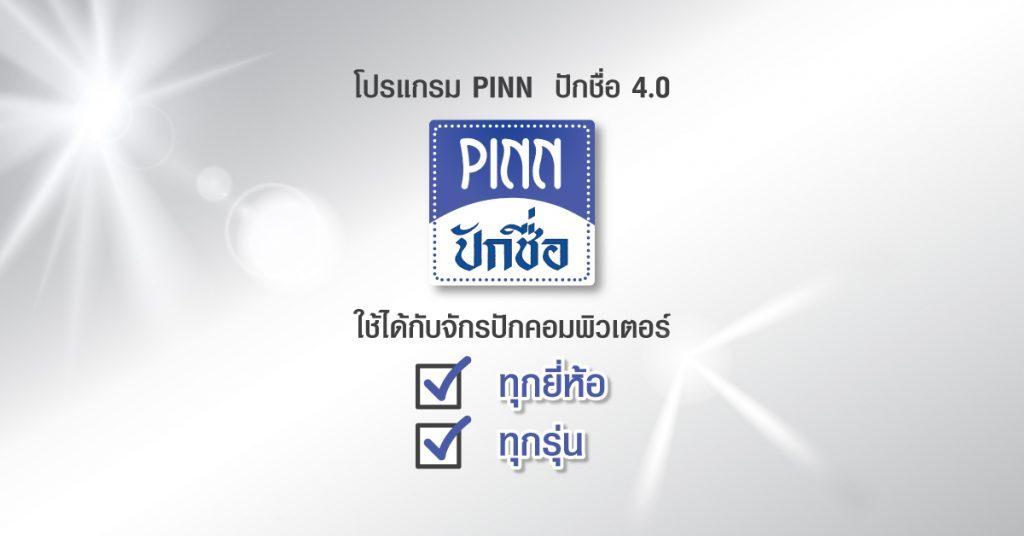 รายละเอียดโปรแกรม PINN ปักชื่อ