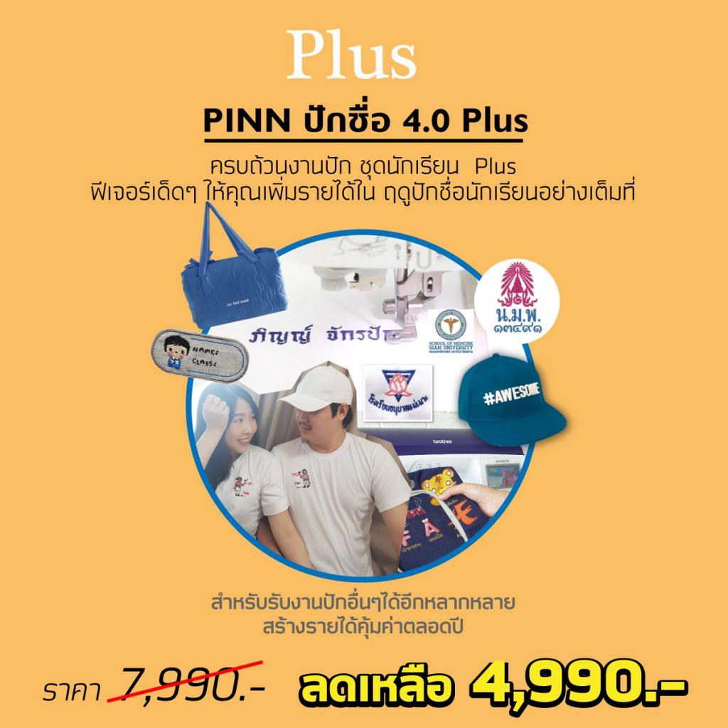 ในโปรแกรม PINN ปักชื่อ 4 Plus