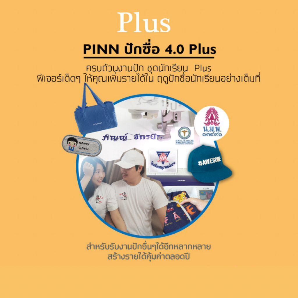Pinn ปักชื่อ 4.0 Plus