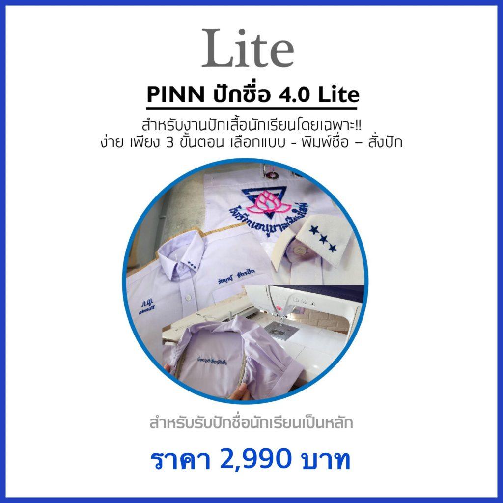 ในโปรแกรม PINN ปักชื่อ 4 Lite