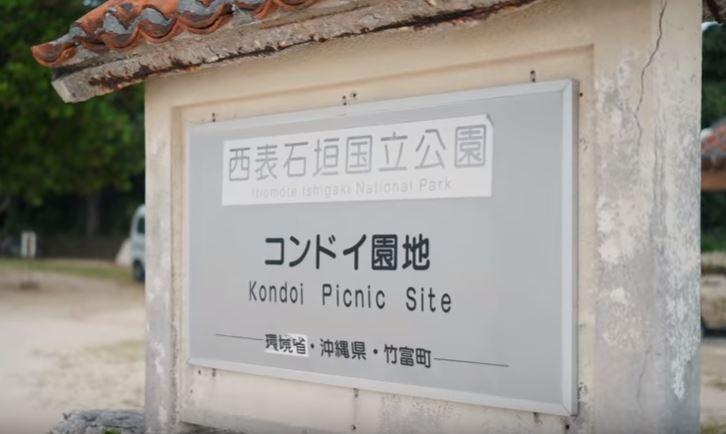 จังหวัดโอกินาว่าที่เกาะTaketomi หาดคอนโดอิ Kondoi มีทรายรูปดาว