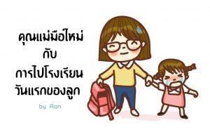 พ่อแม่มือใหม่ กับการไปโรงเรียนวันแรกของลูก