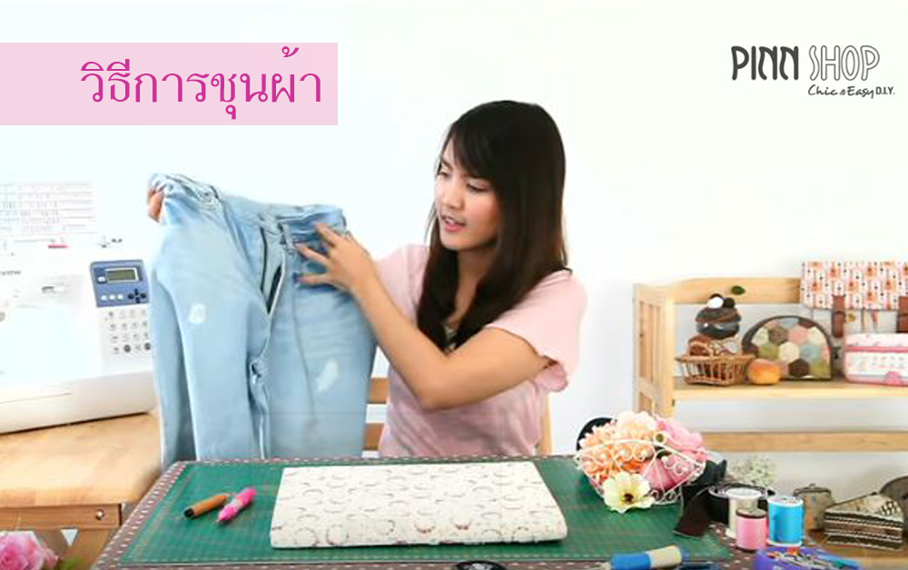 วิธีการชุนผ้า