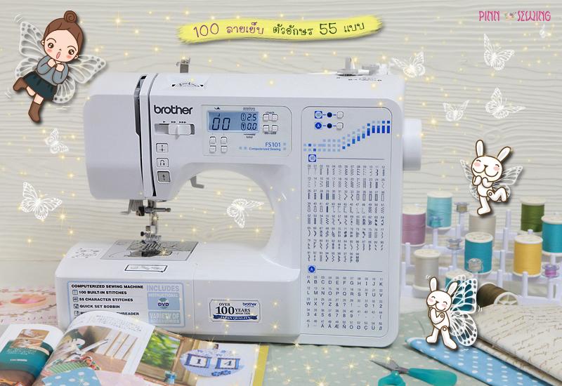 จักรเย็บผ้าคอมพิวเตอร์ FS101