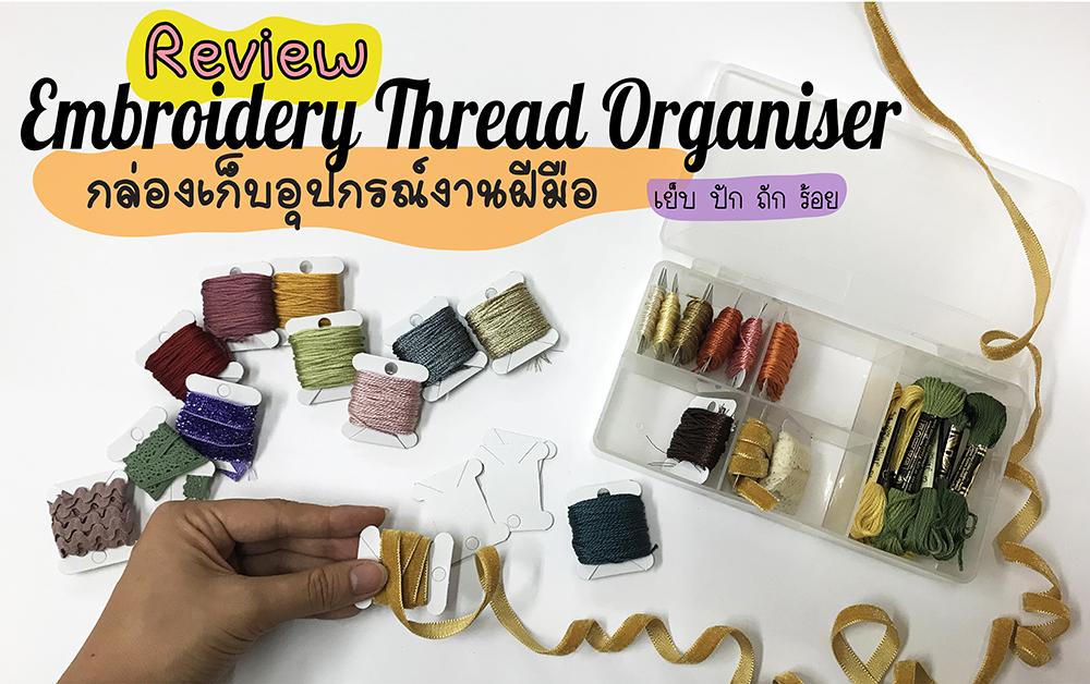 Review Embroidery Thread Organiser รีวิวกล่องเก็บอุปกรณ์งานฝีมือ เย็บ ปัก ถัก ร้อย