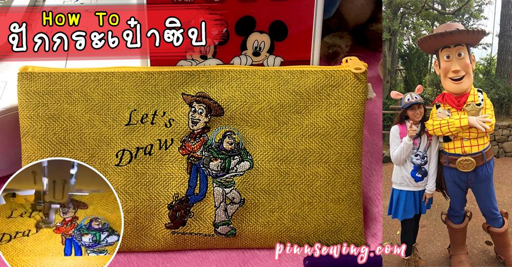 วิธีปักกระเป๋าซิป ลายปัก Toy Story เพิ่มปักตัวอักษรตามชอบ ด้วยจักรมิกกี้ NV180D Disney