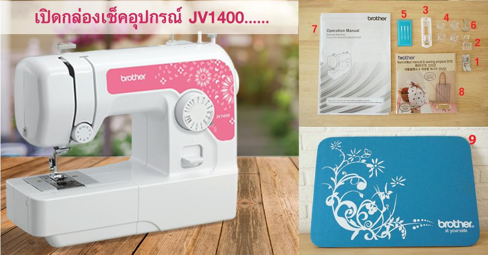 เปิดกล่อง เช็คอุปกรณ์ JV1400