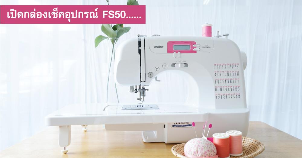 เปิดกล่อง เช็คอุปกรณ์ FS50
