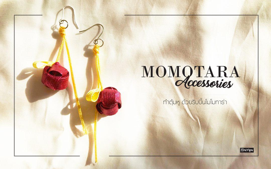 MOMOTARA accessories ทำตุ้มหูด้วยริบบิ้นโมโมทาร่า