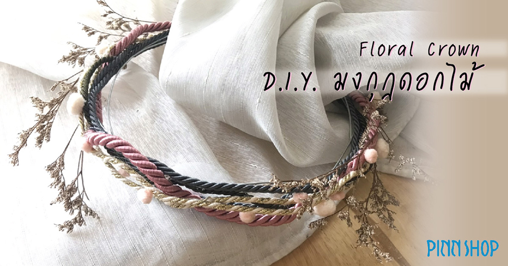 DIY มงกุฎดอกไม้ ทำเองได้ ด้วยริบบิ้นจาก MOMOTARA