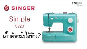 จักรเย็บผ้า Singer simple 3223 เย็บผ้าอะไรได้บ้าง