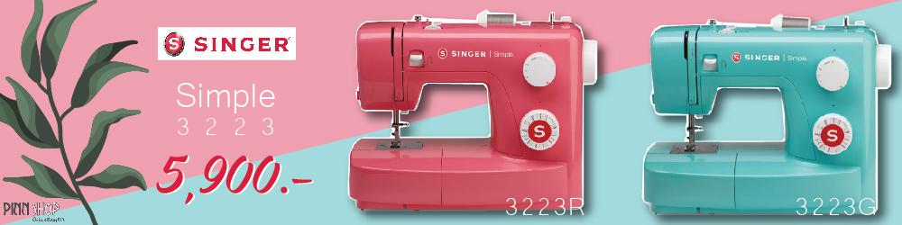 จักรเย็บผ้า Singer Simple 3223
