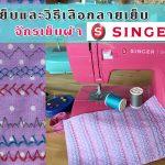 ลายเย็บและวิธีเลือกลายเย็บจักรเย็บผ้า Singer Simple 3223 PINN SHOP