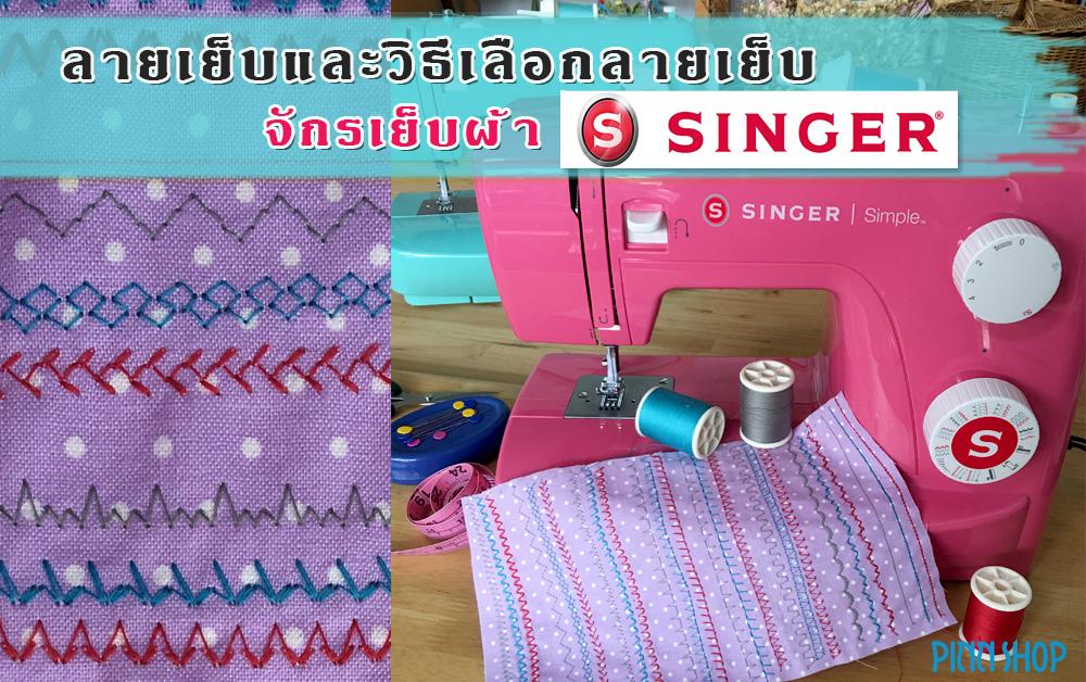 ลายเย็บและวิธีเลือกลายเย็บ จักรเย็บผ้า Singer Simple 3223