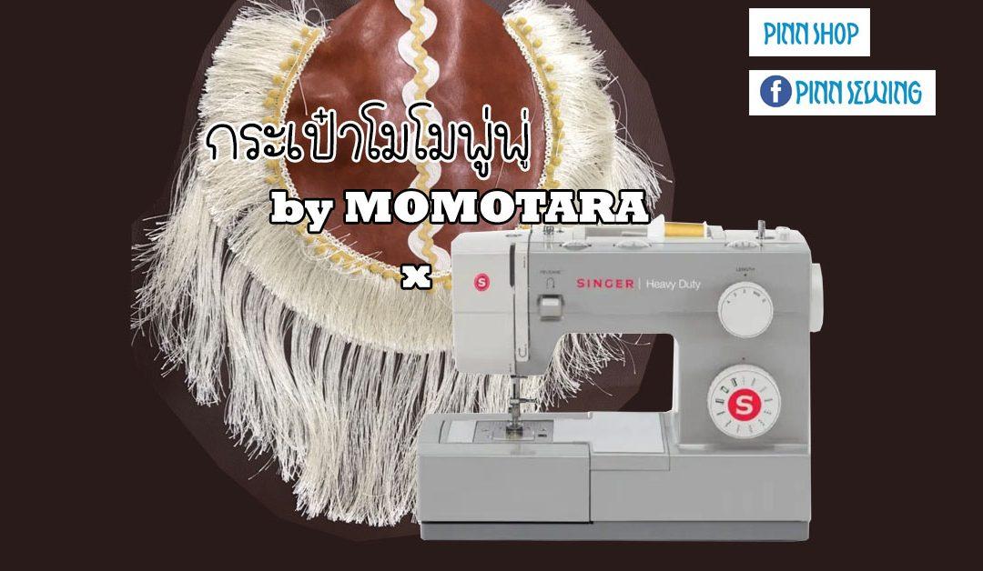 กระเป๋าโมโมพู่พู่ by MOMOTARA x Singer
