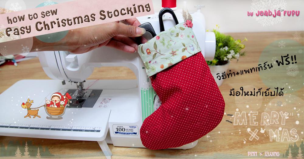 วิธีเย็บถุงเท้าซานต้า How to sew Easy Christmas Stocking by Jeabja Fufu