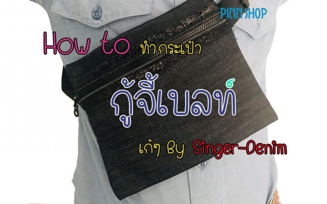 How to ทำกระเป๋า กู้จี้เบลท์ เกร๋ๆBy Singer-Denim