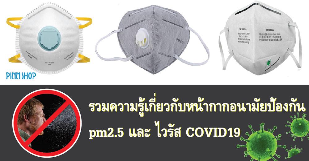 วิธีเลือกและวิธีใช้หน้ากาก N95 .ให้ชนะฝุ่น PM 2.5