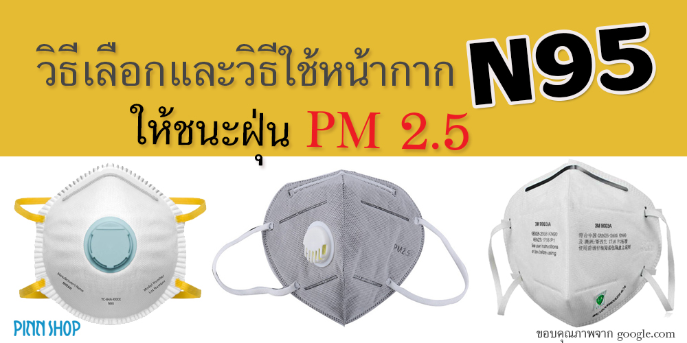 วิธีเลือกและวิธีใช้หน้ากาก N95 ให้ชนะฝุ่น PM 2.5