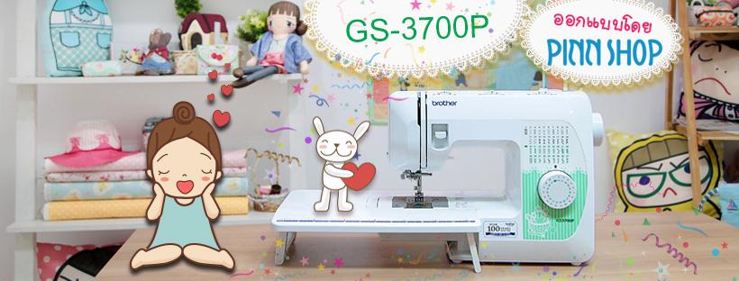 จักร GS3700P ออกแบบโดย PINN SHOP