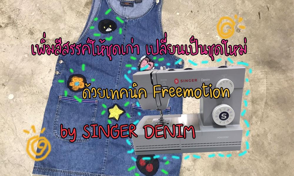 เปลี่ยนชุดเชยเชยเป็นชุดชิคชิคby Singer Denim