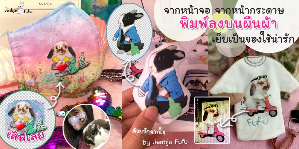 Sticker Line Creator คนชอบวาดรูป งานศิลปะของลูก นำมาพิมพ์ผ้าเย็บเป็นของใช้น่ารักมีประโยชน์  by  Jeabja Fufu