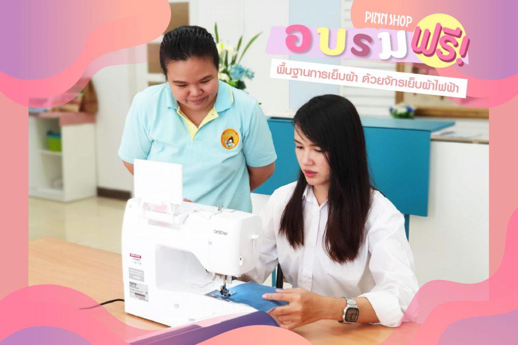 อบรมการใช้จักรเย็บผ้าฟรี ที่ pinnshop สอนฟรี เรียนเย็บผ้าฟรี