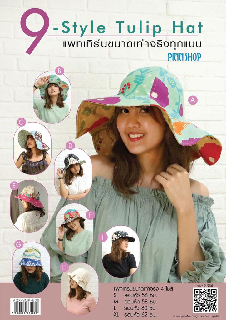อุ่น สอนเย็บผ้า สอนเย็บหมวก สอนงานฝีมือ แพทเทิร์นหมวกทรงทิวลิป 9 style tulip hat pattern หมวกปีกกว้าง ปมวกปีกบาน หมวกดอกไม้ หมวกผ้า แพทเทิร์นเย็บหมวก หมวกกันแดด