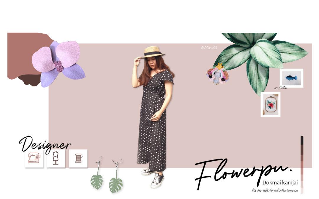 My Profile : Flowerpu Designer & ideas #งานคิ้วท์ๆตามสไตล์byFlowerpu
