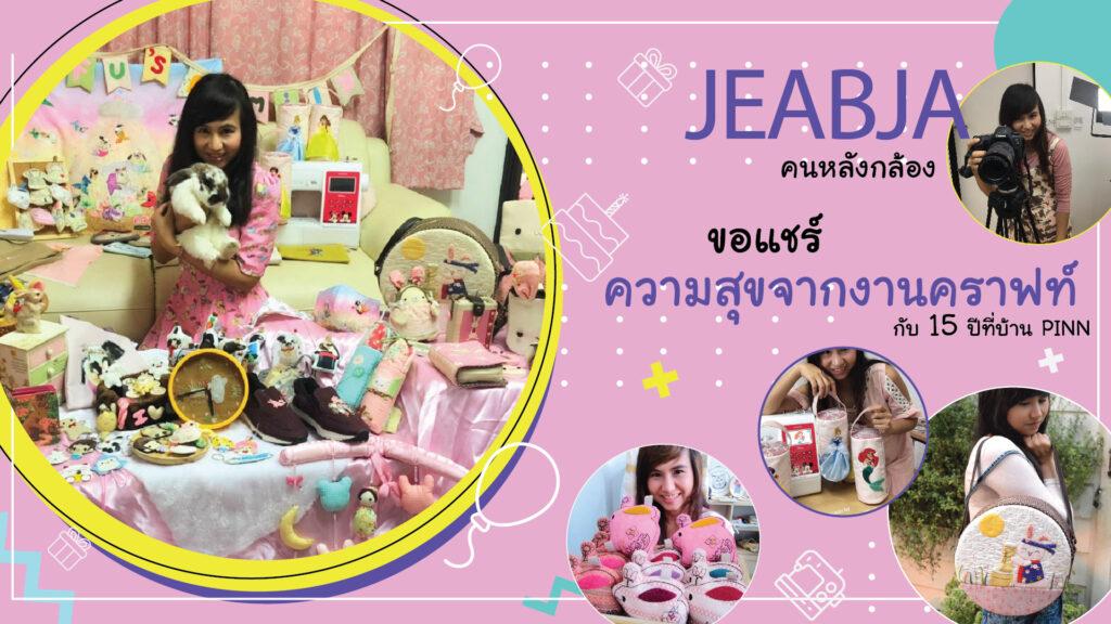 Jeabja คนหลังกล้องขอแชร์ ความสุขจากงานฝีมือ กับ 15 ปี ที่ PINN SHOP
