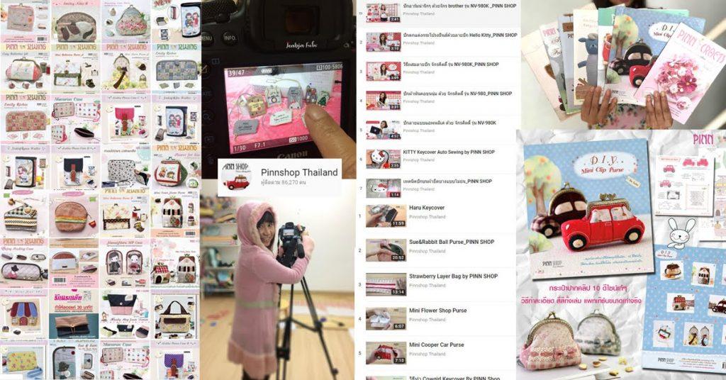 Jeabja Fufu Profile งานกราฟฟิค ทำหนังสือ ถ่ายคลิป ตัดต่อวีดีโอ Youtube Pinnshop Thailand